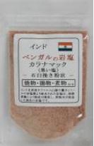 家庭用/インド・ベンガルの岩塩 カラナマック(黒い塩) -石臼挽き粉塩-
