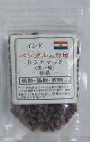 家庭用/インド・ベンガルの岩塩 カラナマック(黒い塩) -結晶-